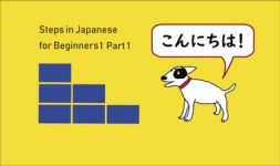 Steps in Japanese for Beginners1 Part1